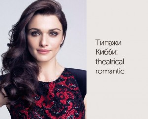 theatrical romantic
